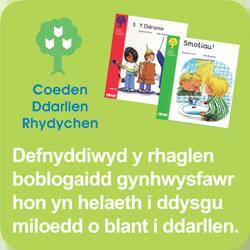 Link to Coeden Ddarllen Rhyd